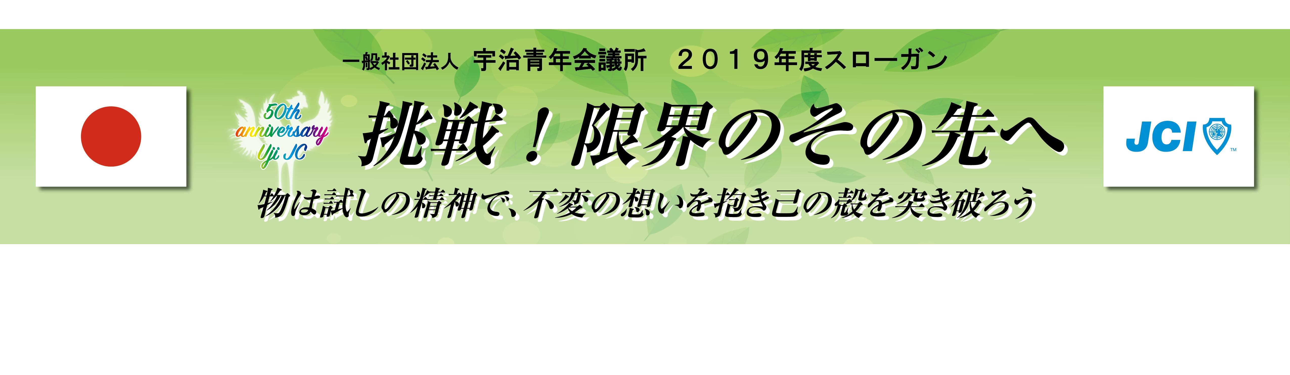 2019年度スローガン